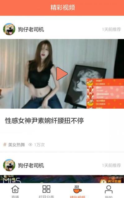 狗仔盘点:尹素婉小苍刘飞儿 谁才是第一女主播资讯生活
